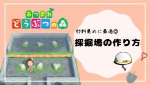 【あつ森】岩(石)の移動方法!採掘場の作り方!