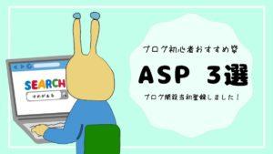 【ブログ初心者必見】おすすめASPのご紹介3選