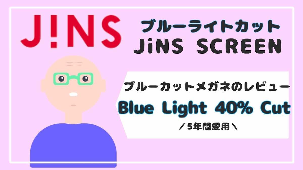 【JINS(ジンズ)】ブルーライト40%カットメガネのレビュー【5年愛用!】