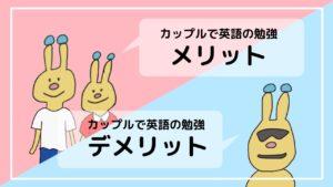 カップルで英語の勉強!【メリット・デメリットを解説】
