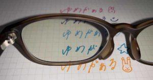 ブルーライトカットメガネの色合い