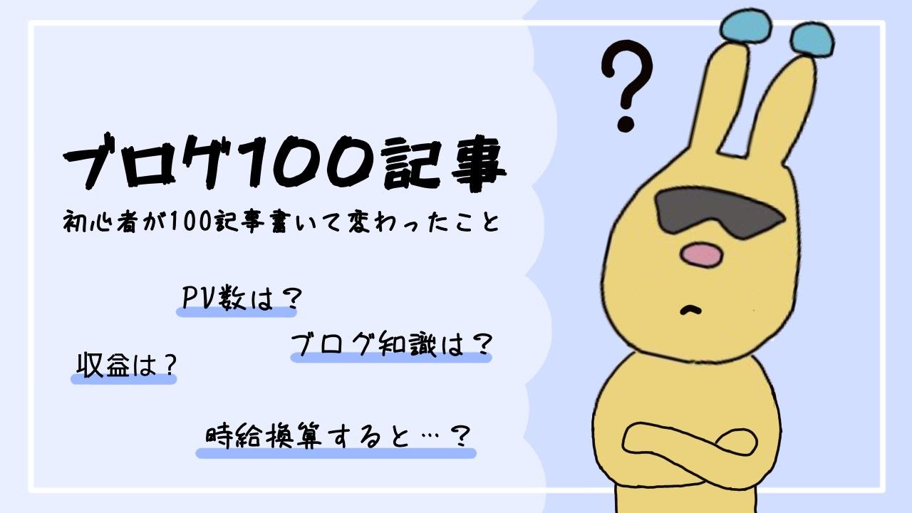 ブログ100記事書いて変わったこと【素人の成長物語】