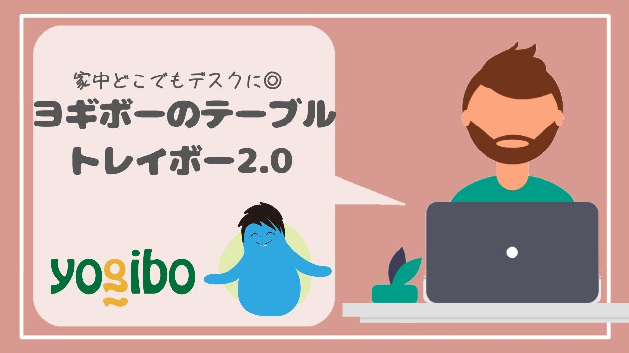 ヨギボー(Yogibo)のテーブルが神!【家中がデスクに】