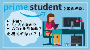 Amazonプライムの学割『Prime Student』を徹底解説【2020年最新版】