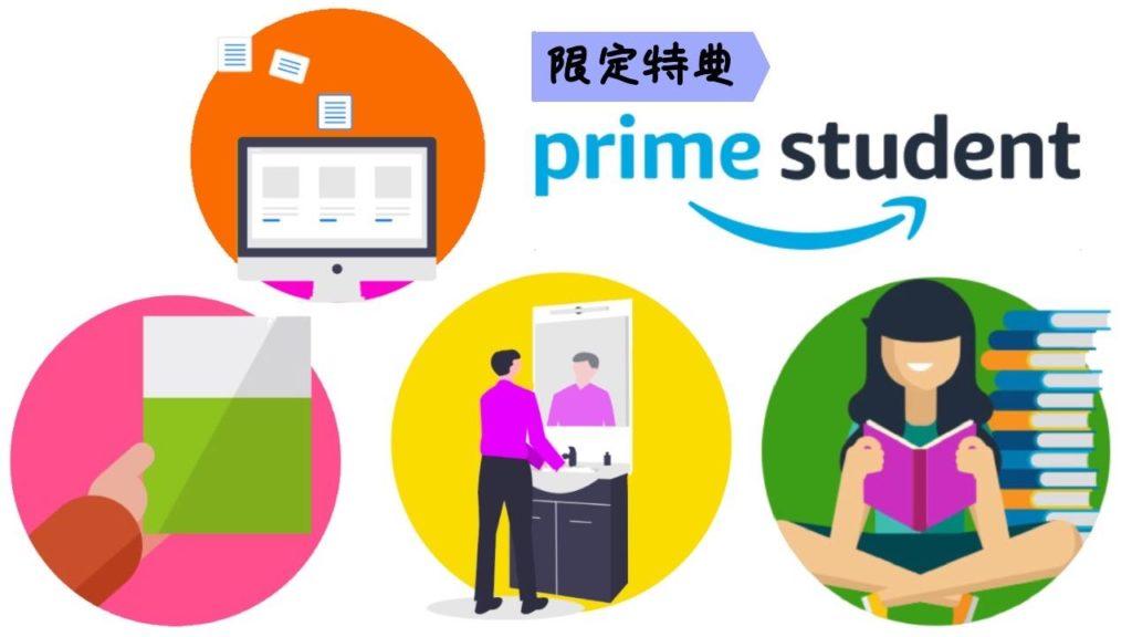 PrimeStudentの4つの限定特典