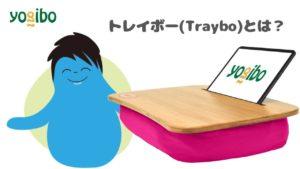 Traybo2.0(トレイボー2.0)とは