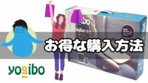 Traybo2.0(トレイボー2.0)のお得な購入方法