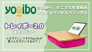 Traybo2.0(トレイボー2.0)のレビュー【どこでも手軽に作業可能!】