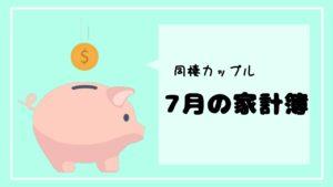 【同棲カップルの家計簿】7月の家計簿大公開