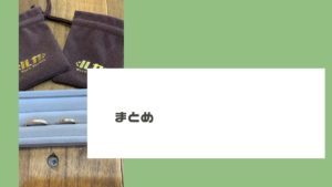 ワークスタジオ瑠花でオリジナルアクセサリーを作ってみた!【鎌倉】まとめ