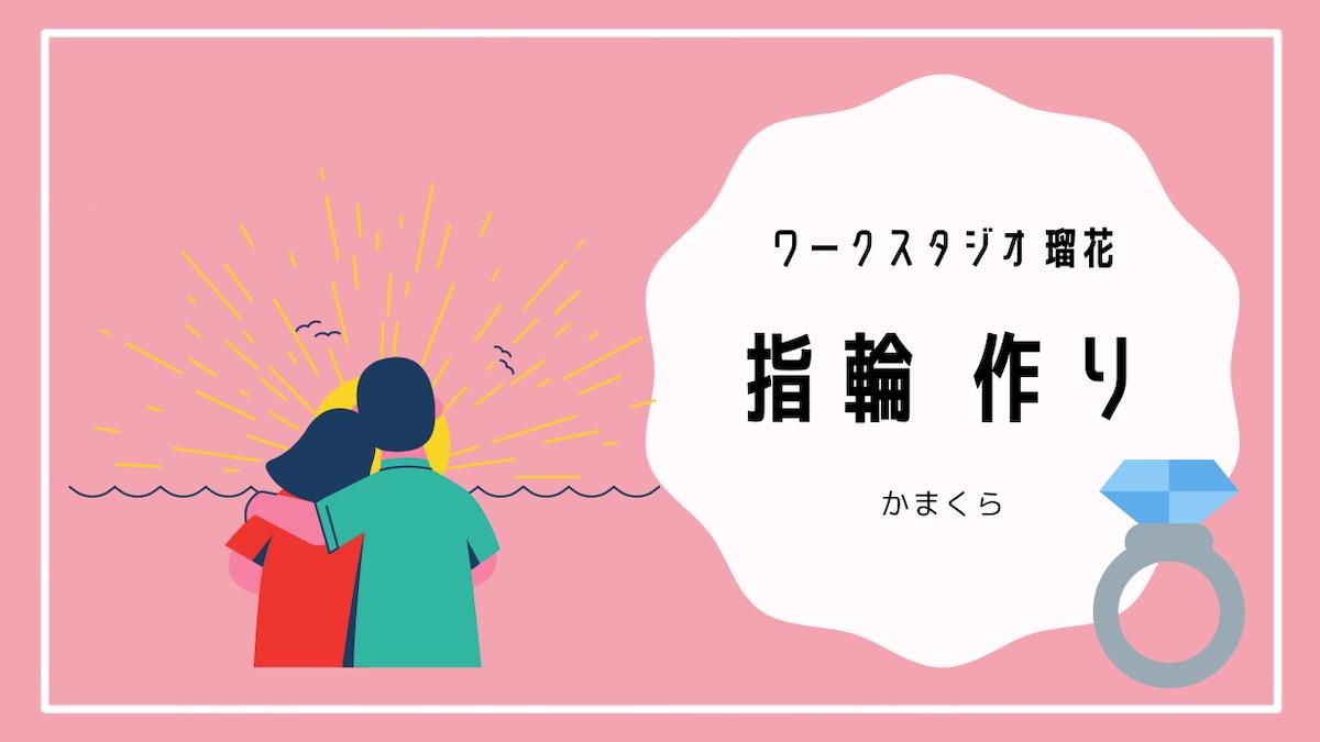 ワークスタジオ瑠花でオリジナルアクセサリーを作ってみた!【鎌倉】