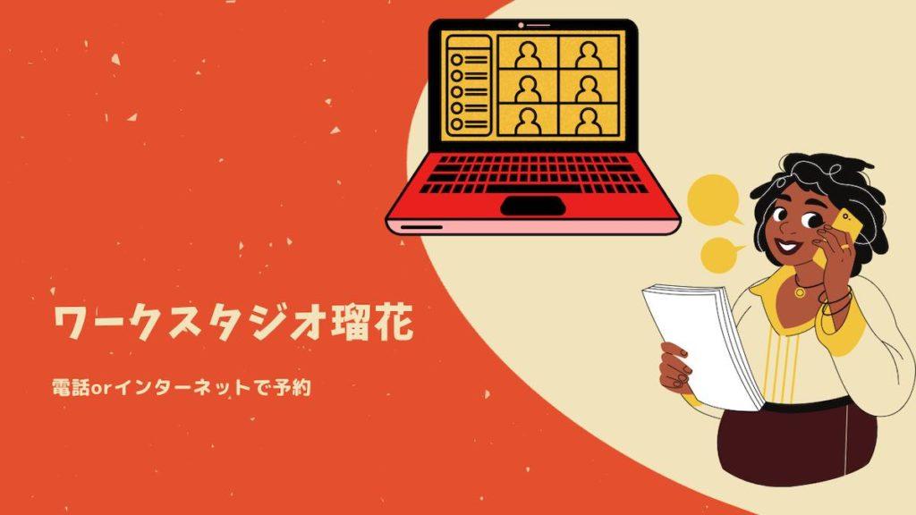 ワークスタジオ瑠花の予約方法(電話orインターネット)