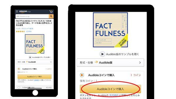 【オーディブル】オーディオブックを購入する