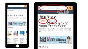 【オーディブル】オーディオブックを選ぶ(検索・おすすめ・ランキング)