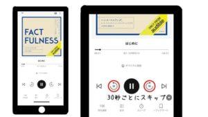 【オーディブルアプリ】オーディオブックの音声をスキップ可能