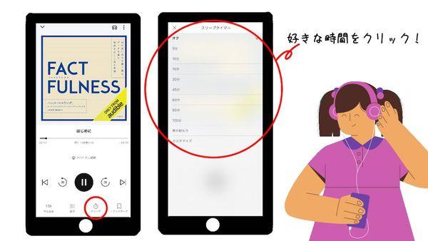 【オーディブルアプリ】タイマーができる