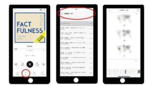 【オーディブルアプリ】画像の閲覧可能