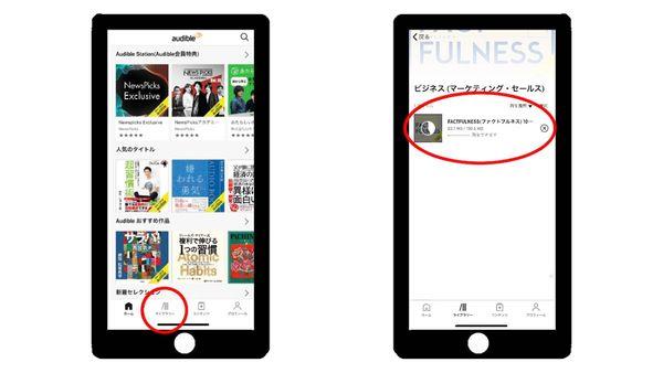 【オーディブルアプリ】購入したオーディオブックを選択する