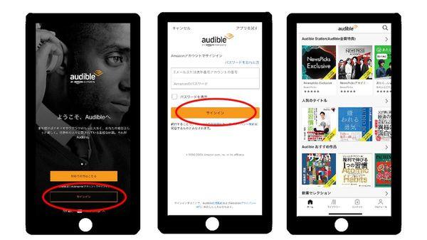 【オーディブルアプリ1 】オーディブルのアプリにダウンロード