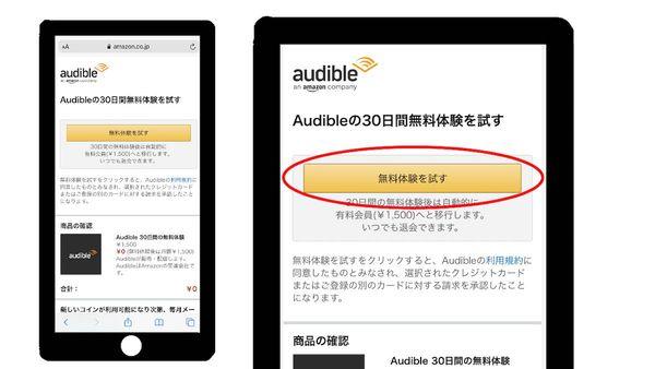 【オーディブル登録方法】「無料体験を試す」をクリック