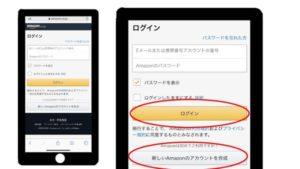 【オーディブル登録方法】Amazonにサインイン