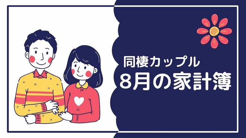 【同棲カップルの家計簿】8月の家計簿大公開