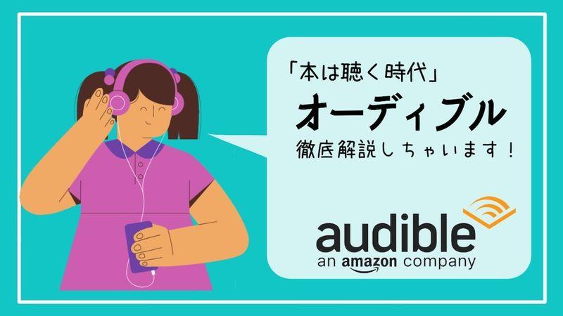 【本は聴く時代】Amazon『オーディブル』とは?徹底解説