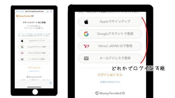 家計簿アプリ「マネーフォワード ME」の登録方法2