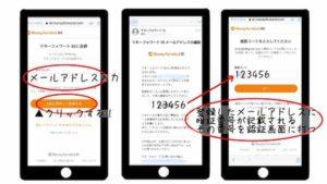 家計簿アプリ「マネーフォワード ME」の登録方法3
