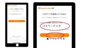 家計簿アプリ「マネーフォワード ME」の登録方法4