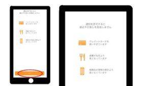 家計簿アプリ「マネーフォワード ME」の登録方法5
