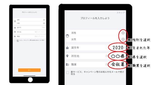 家計簿アプリ「マネーフォワード ME」の登録方法6