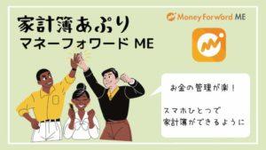 家計簿アプリ『マネーフォワード ME』がおすすめ!簡単に家計簿